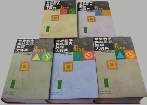 世界数学奥林匹克解题大辞典[pdf]