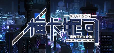 [RPG/官中/步兵]梅卡妮可 -兔子与水星之谣-/MECHANICA[1.18GB]