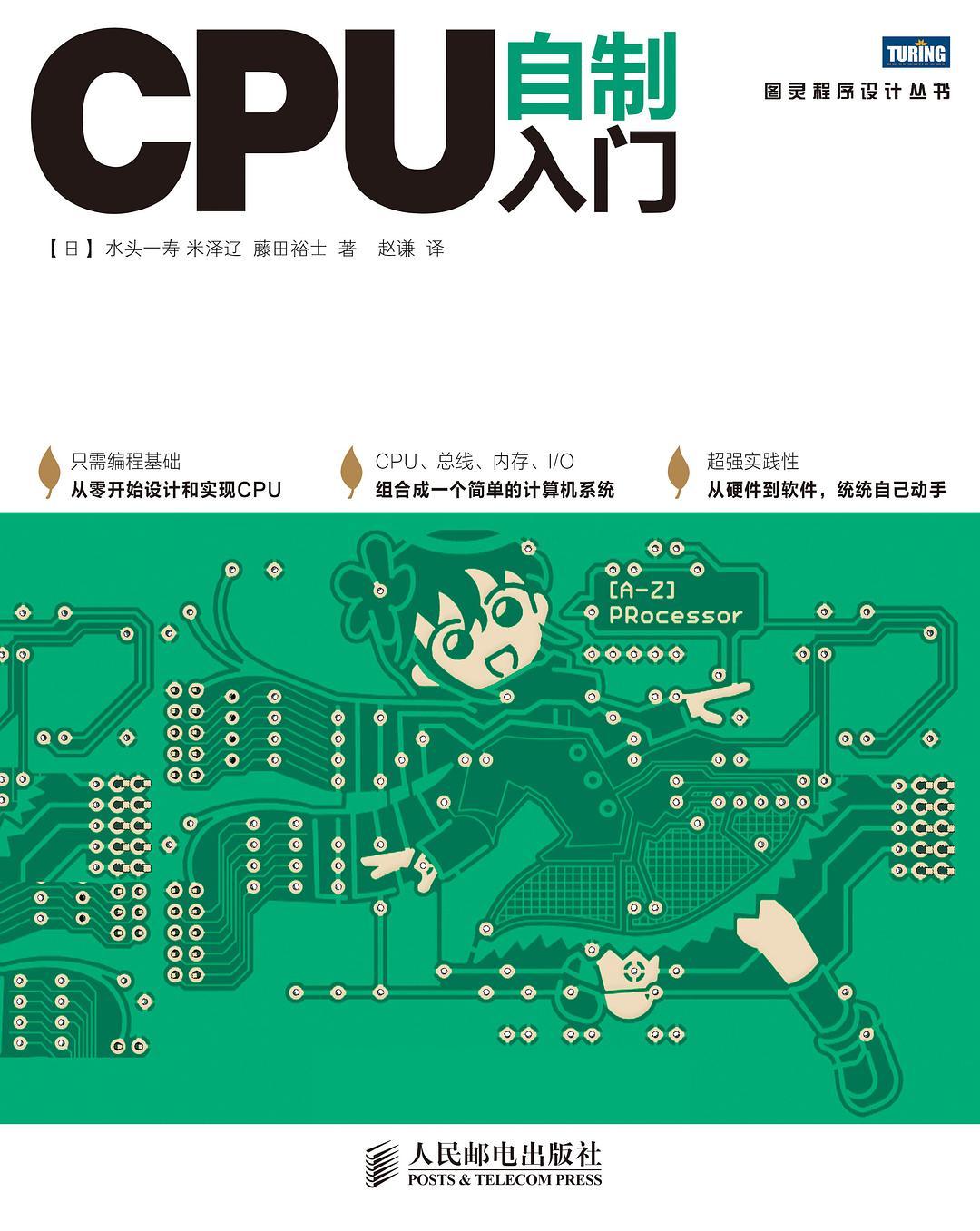 CPU自制入门[中][日- 水头一寿/PDF/101MB]