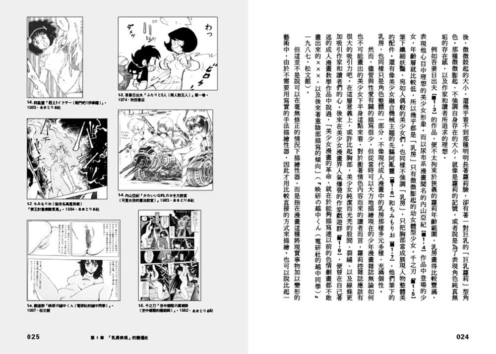 成人漫画表现史_稀见里都著[PDF/83.8MB] 1