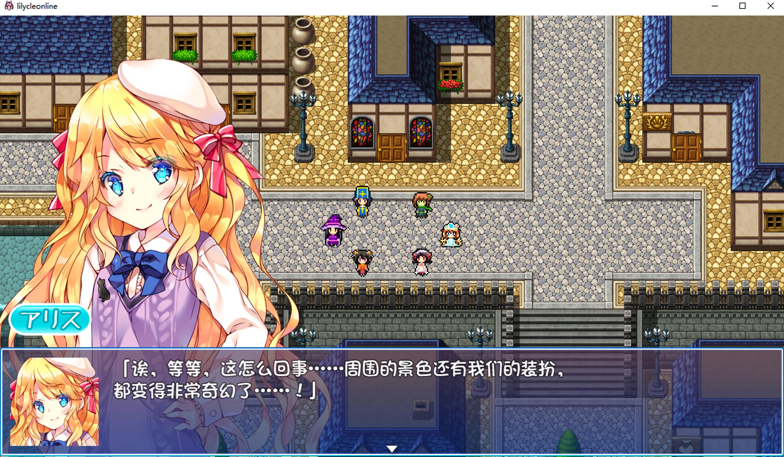 [RPG/汉化/百合]Lilycle彩虹舞台同人RPGlilycleonline汉化版[535MB] 5