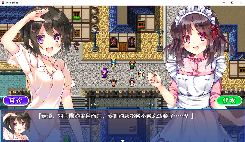 [RPG/汉化/百合]Lilycle彩虹舞台同人RPGlilycleonline汉化版[535MB] 4