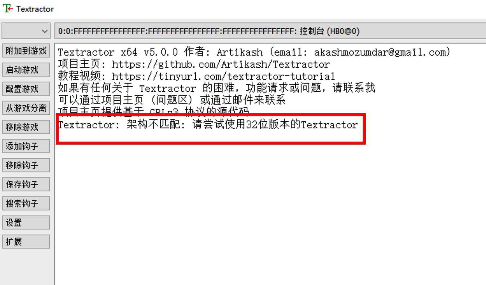 Textractor 图文教程 9