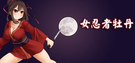 [RPG/官中]女忍者牡丹 / Kunoichi Botan无码汉化硬盘版[468MB]