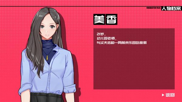 [ADV/官中/PC]Internship Detective / 见习侦探[239MB] 7