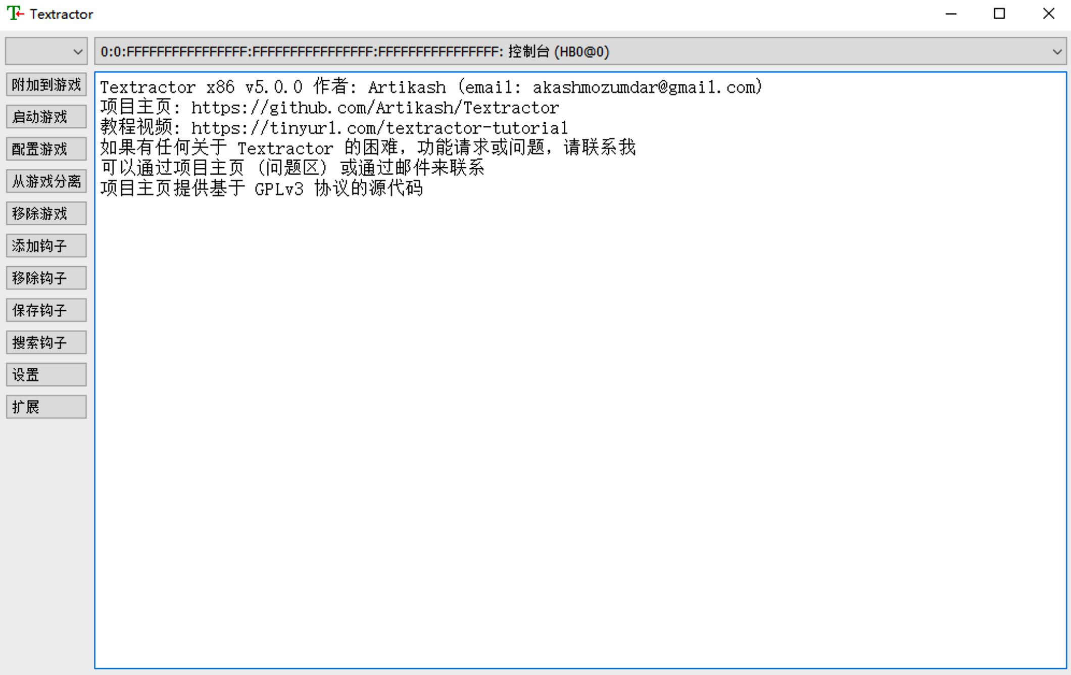 Textractor 图文教程 11