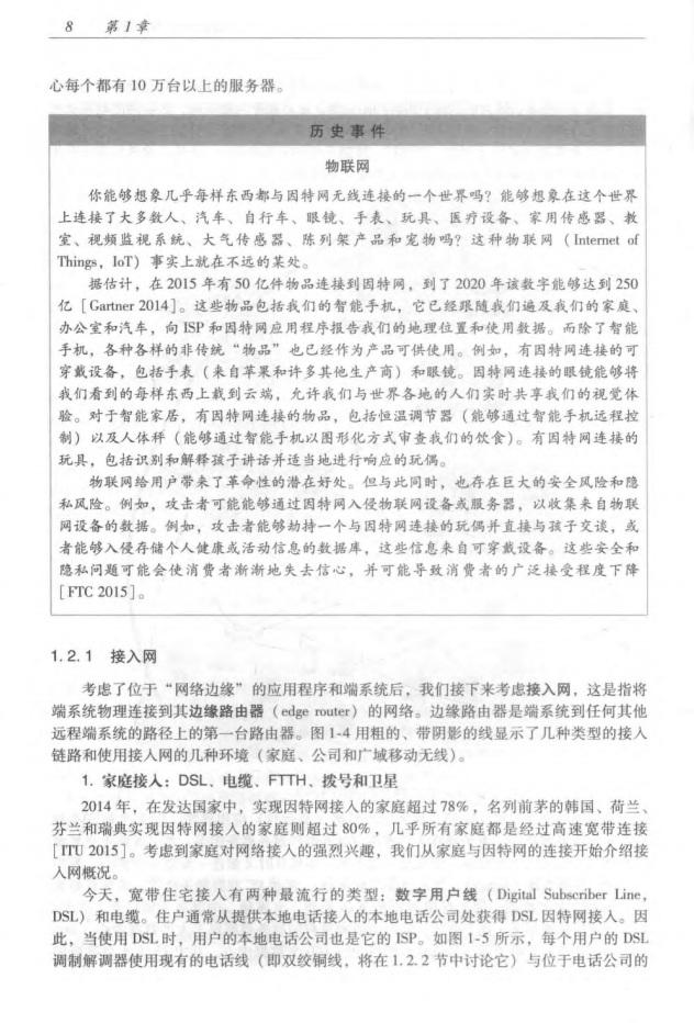 计算机网络:自顶向下方法 第七版中文版[92.9MB] 4