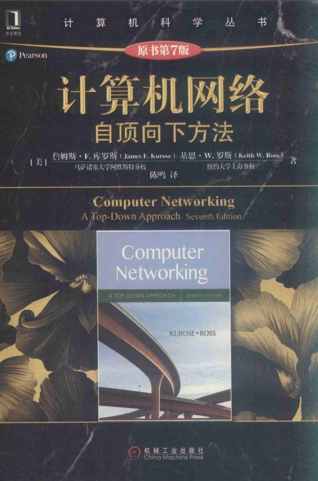 计算机网络:自顶向下方法 第七版中文版[92.9MB]