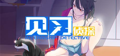 [ADV/官中/PC]Internship Detective / 见习侦探[239MB]
