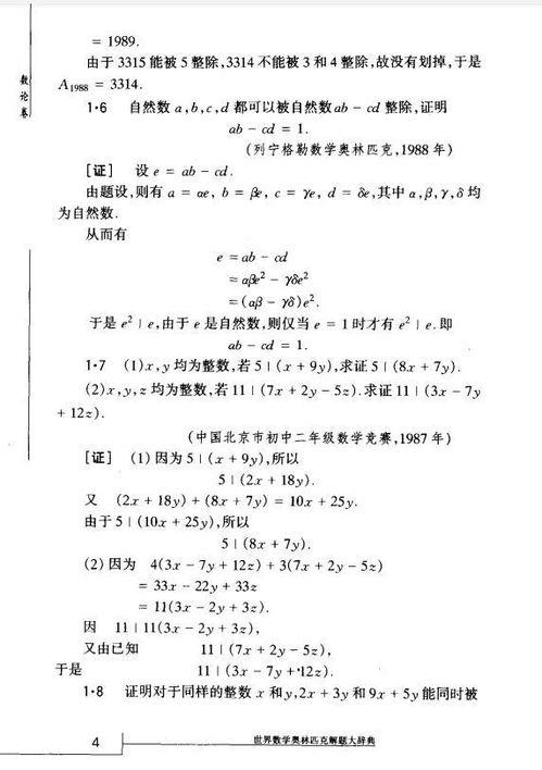 世界数学奥林匹克解题大辞典[pdf] 1