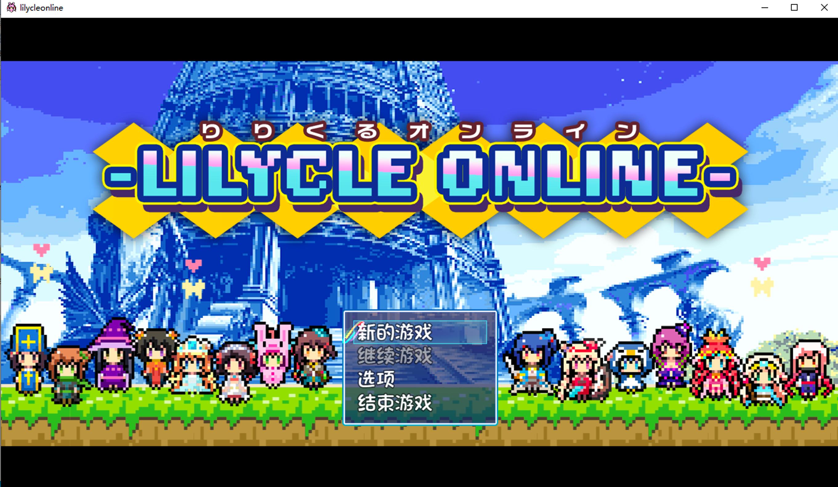 [RPG/汉化/百合]Lilycle彩虹舞台同人RPGlilycleonline汉化版[535MB] 2
