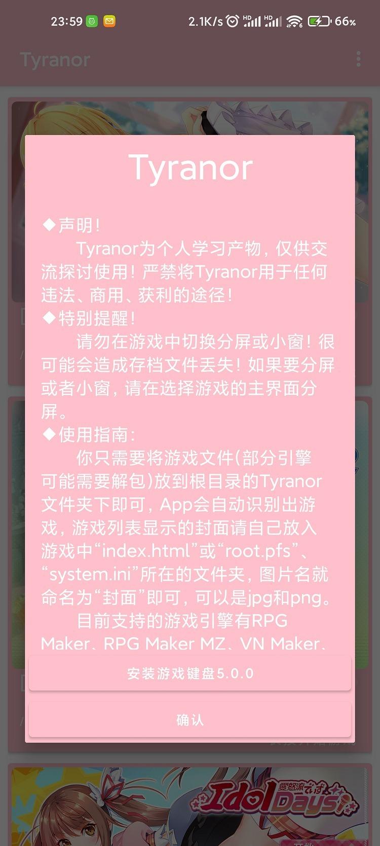 [安卓] Tyranor模拟器v1.4.7 1