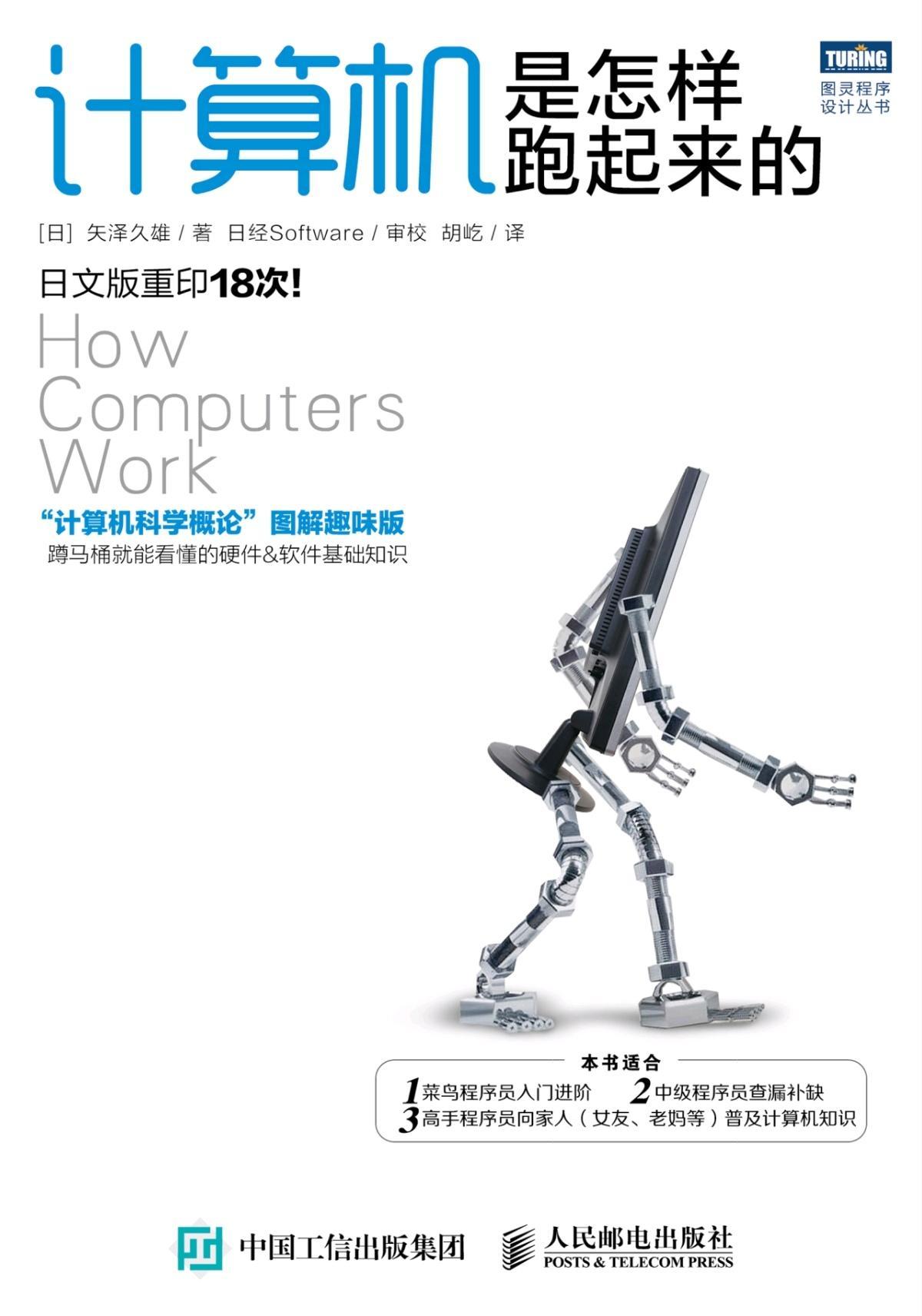 计算机是怎样跑起来的[中][日-矢泽久雄]