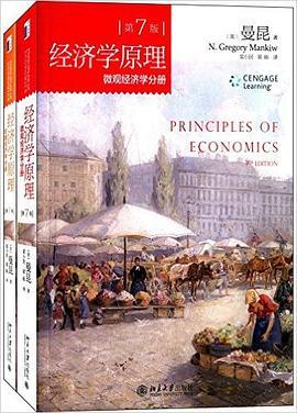 经济学原理(第7版):微观经济学分册+宏观经济学分册(套装共2册) 高清PDF