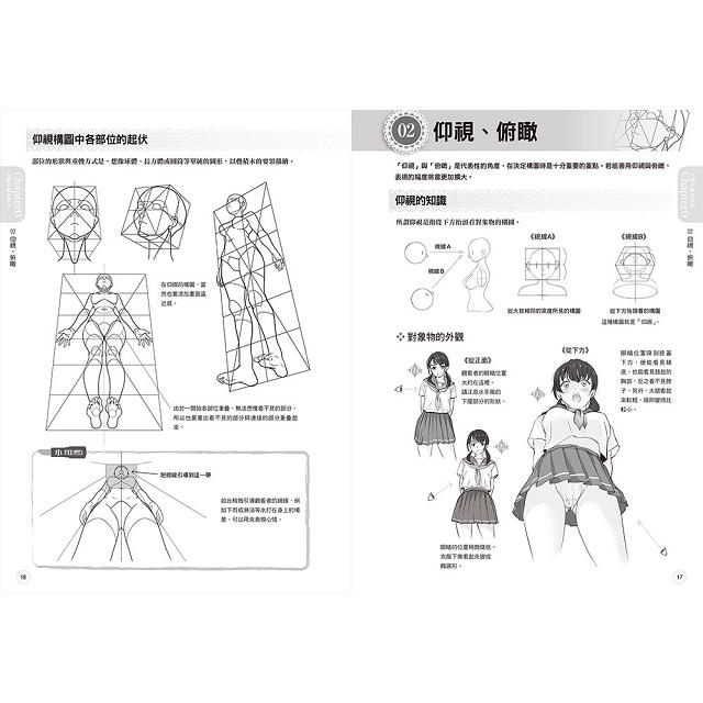 成人漫画表现史_稀见里都著[PDF/83.8MB] 2