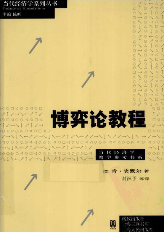 《博弈论教程》(英) 肯·宾默尔[中/PDF/85.9MB]