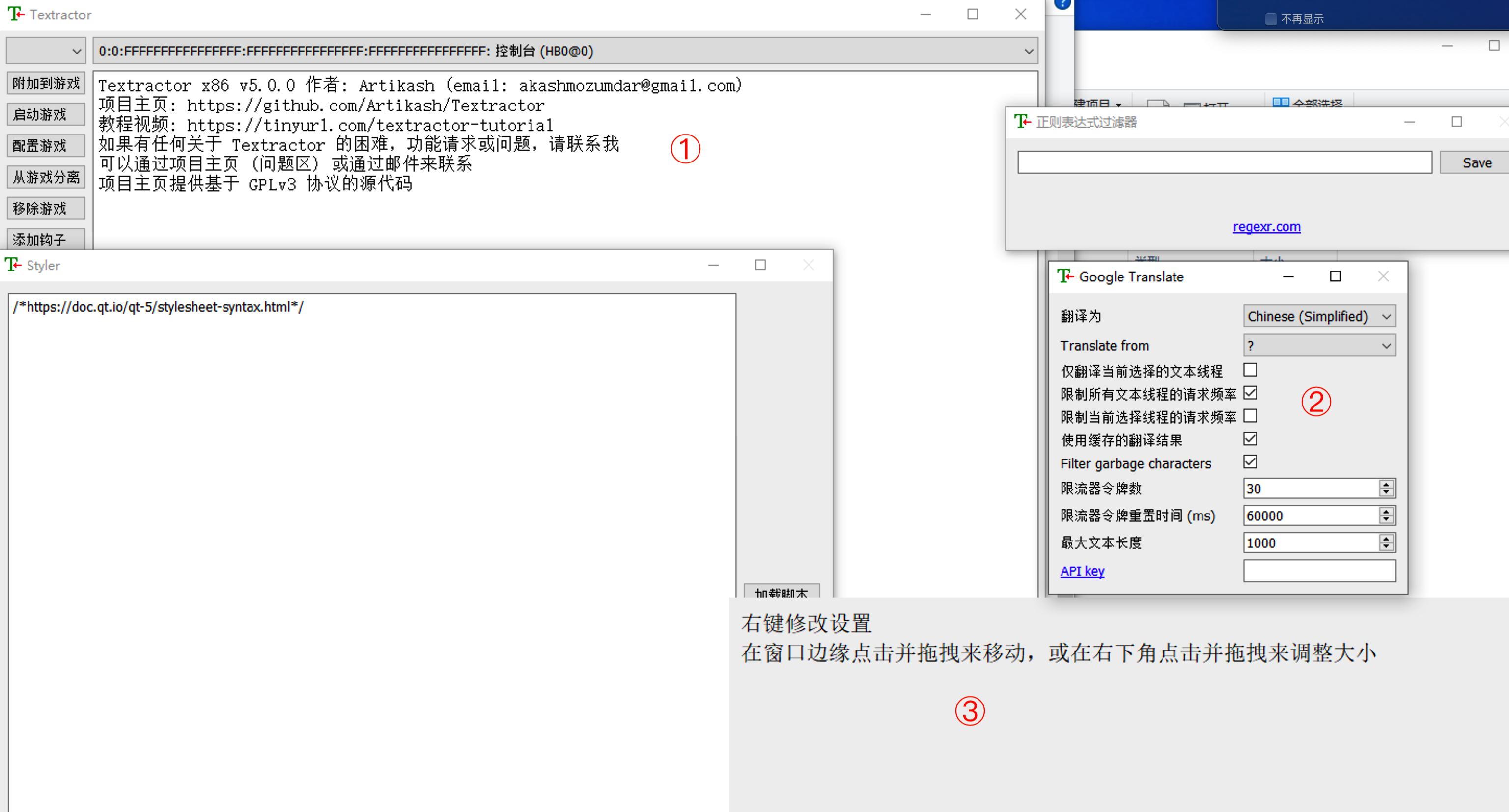 Textractor 图文教程 10