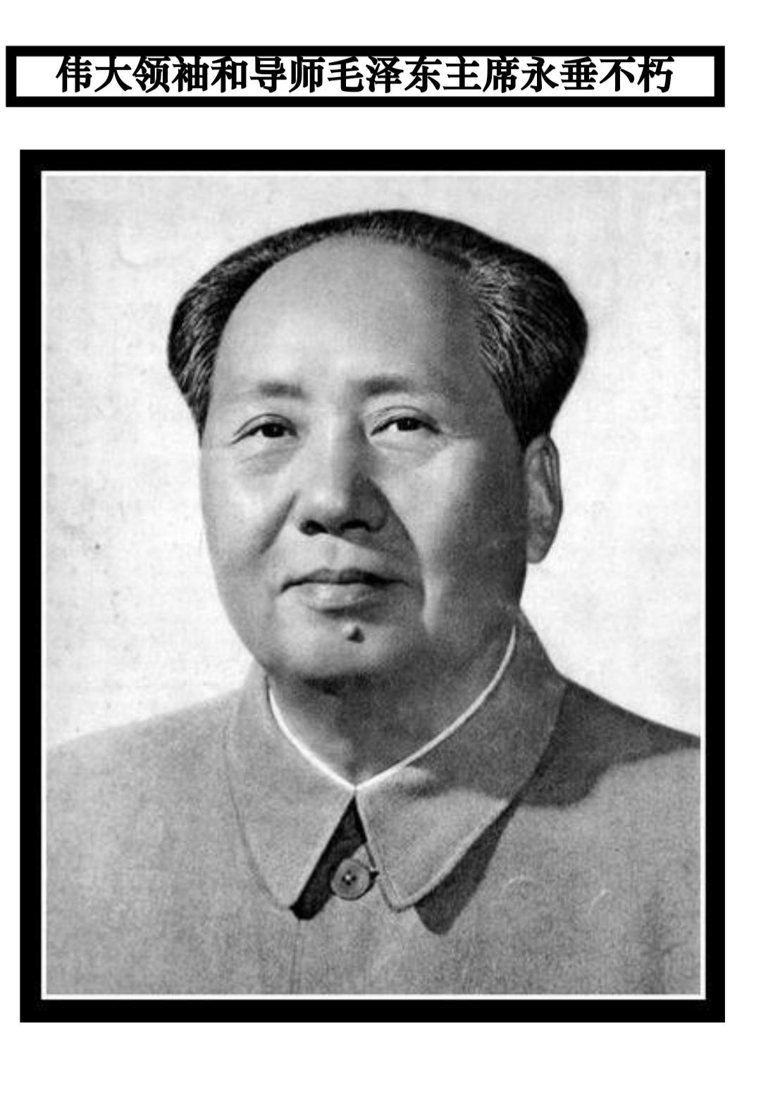 (伟大领袖毛主席逝世四十五周年)告全党全军全国各族人民书 1