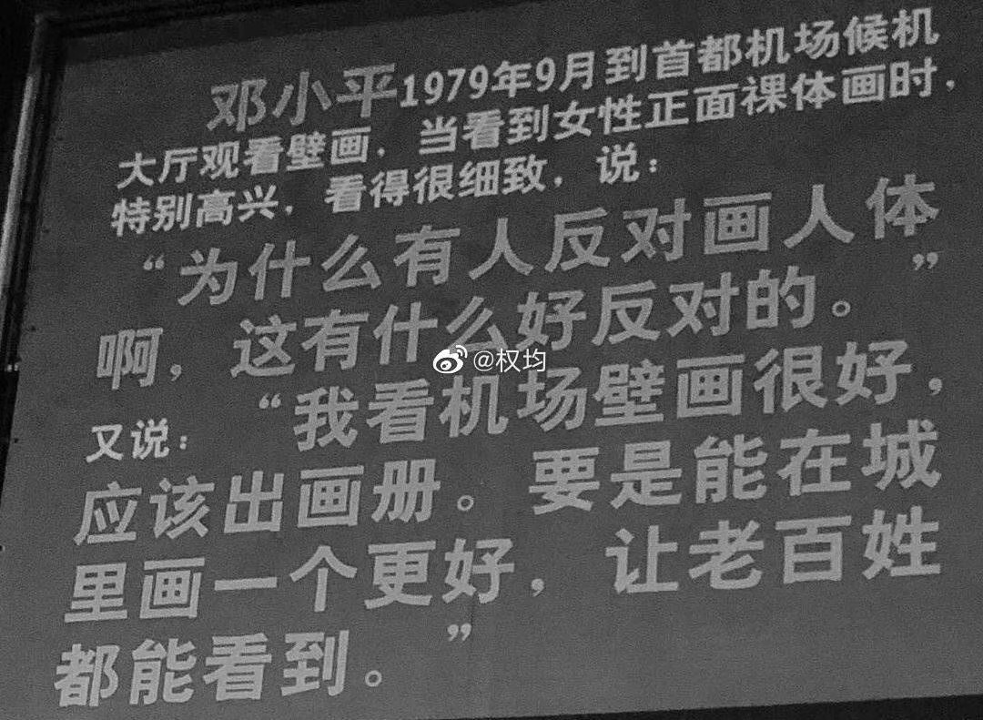 """人民日报""""亩产万斤""""报道汇编 1"""