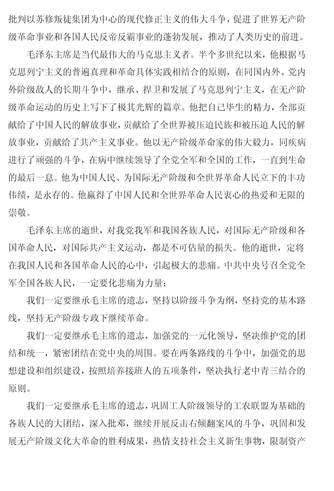 (伟大领袖毛主席逝世四十五周年)告全党全军全国各族人民书 4