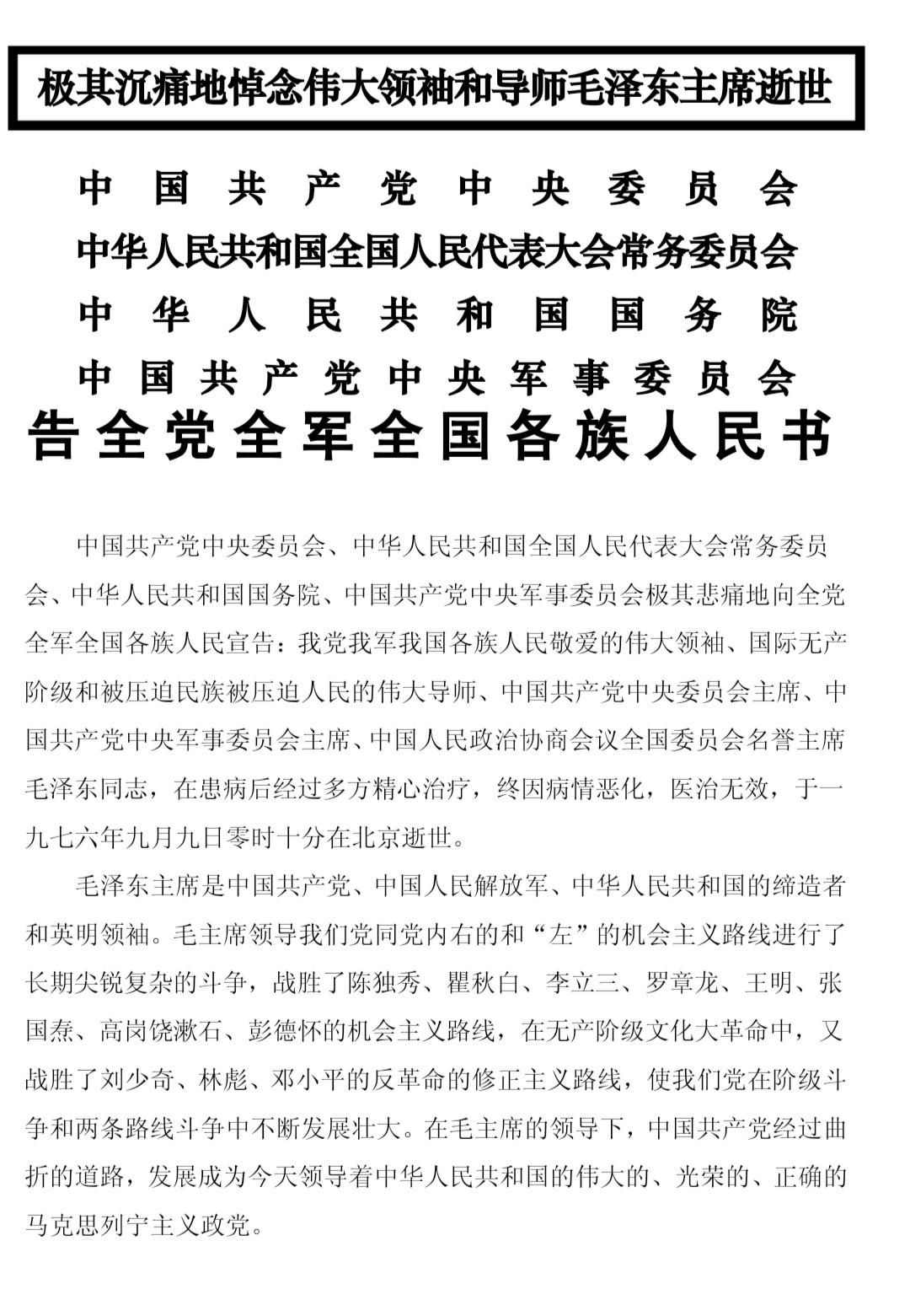 (伟大领袖毛主席逝世四十五周年)告全党全军全国各族人民书 2