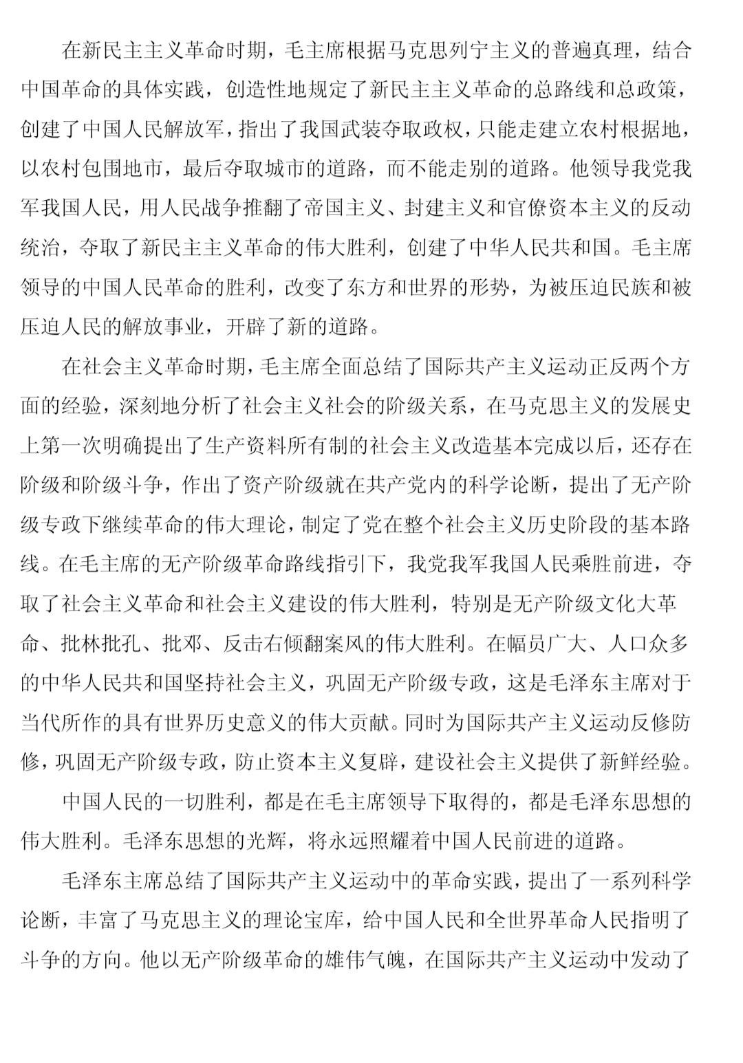 (伟大领袖毛主席逝世四十五周年)告全党全军全国各族人民书 3