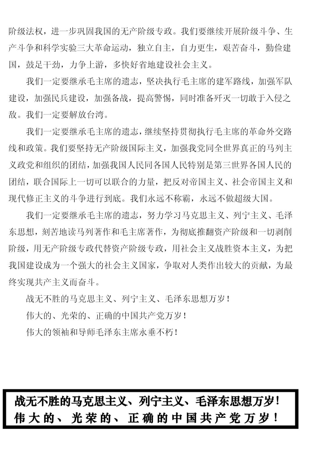 (伟大领袖毛主席逝世四十五周年)告全党全军全国各族人民书 5