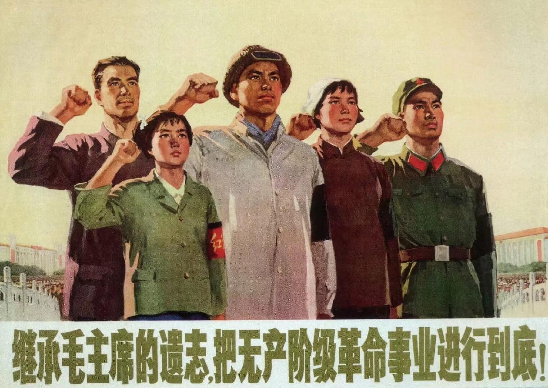 (伟大领袖毛主席逝世四十五周年)告全党全军全国各族人民书