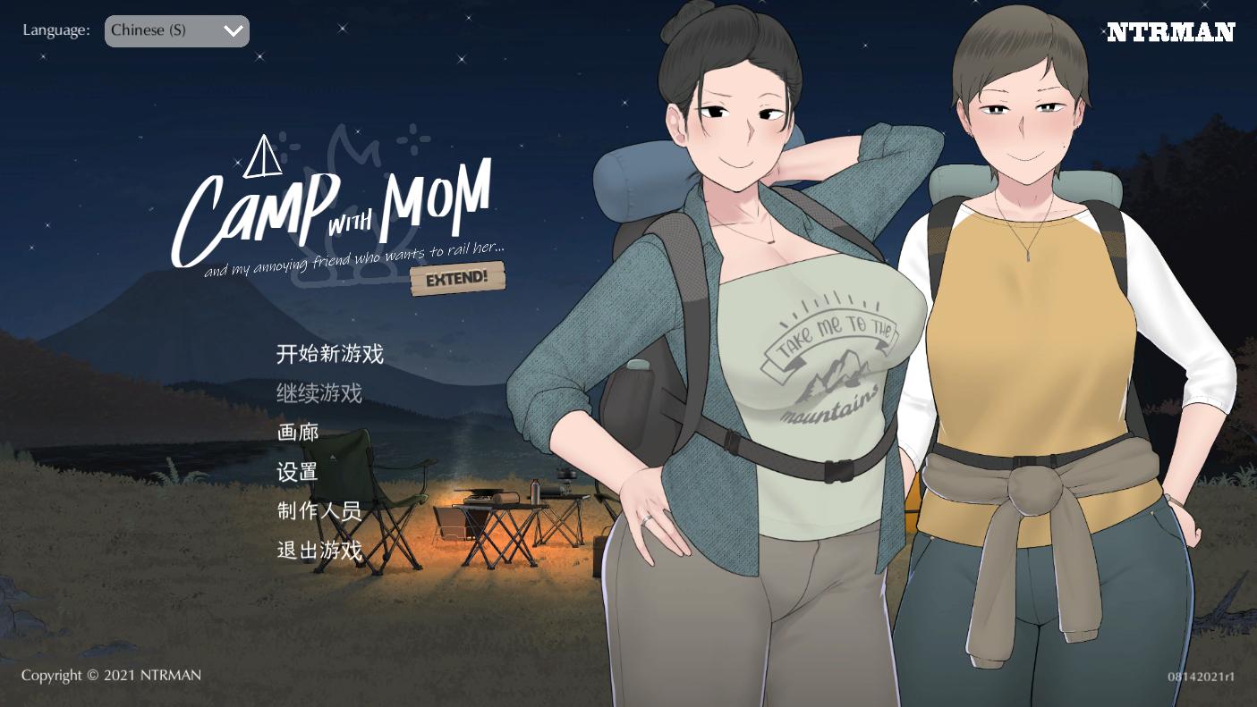 [SLG/官中][NTRMAN]和母親一起去露營 Camp With Mom  Extend1.01  官方中文版 [MEGA][600M]