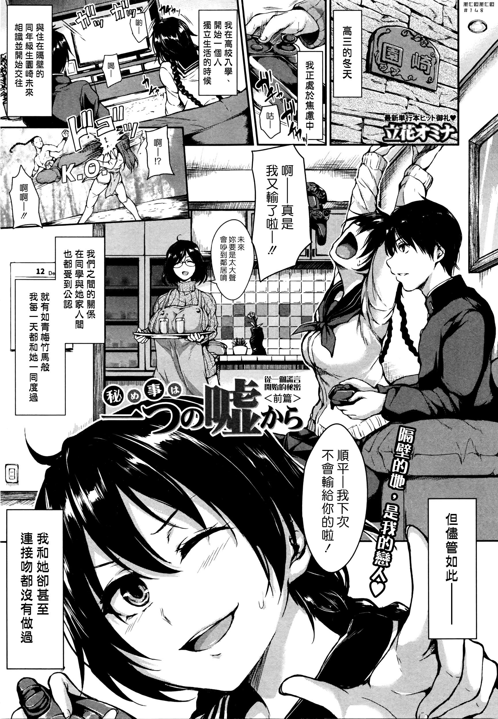〖中文〗Himegoto wa Hitotsu no Uso kara    從一個謊言開始的秘密