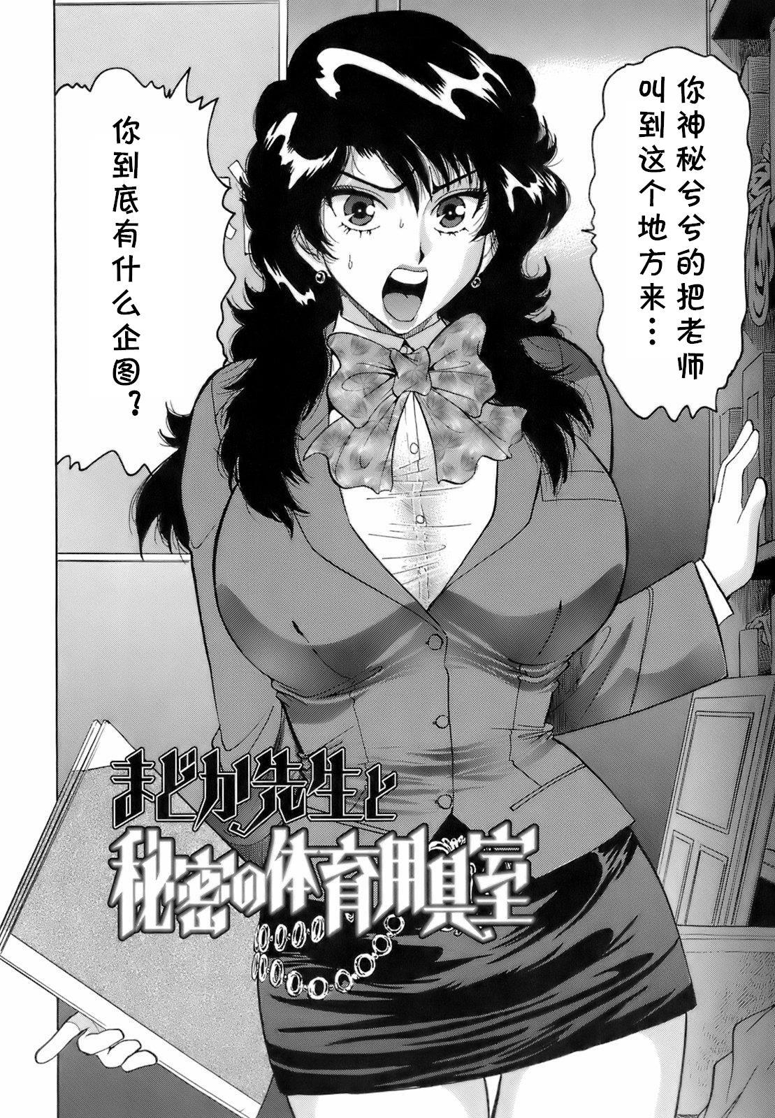 〖中文免费〗Madoka Sensei to Himitsu no Taiiku Yougushitsu