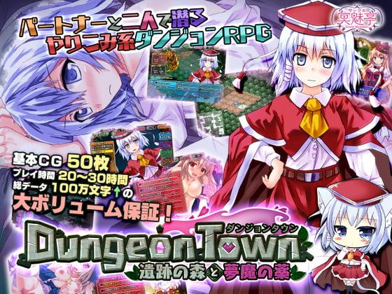 【PC】【SLG】【BF】【汉化】Dungeon Town 遗迹之森与梦魔之药/ダンジョンタウン ~遺跡の森と夢魔の薬~