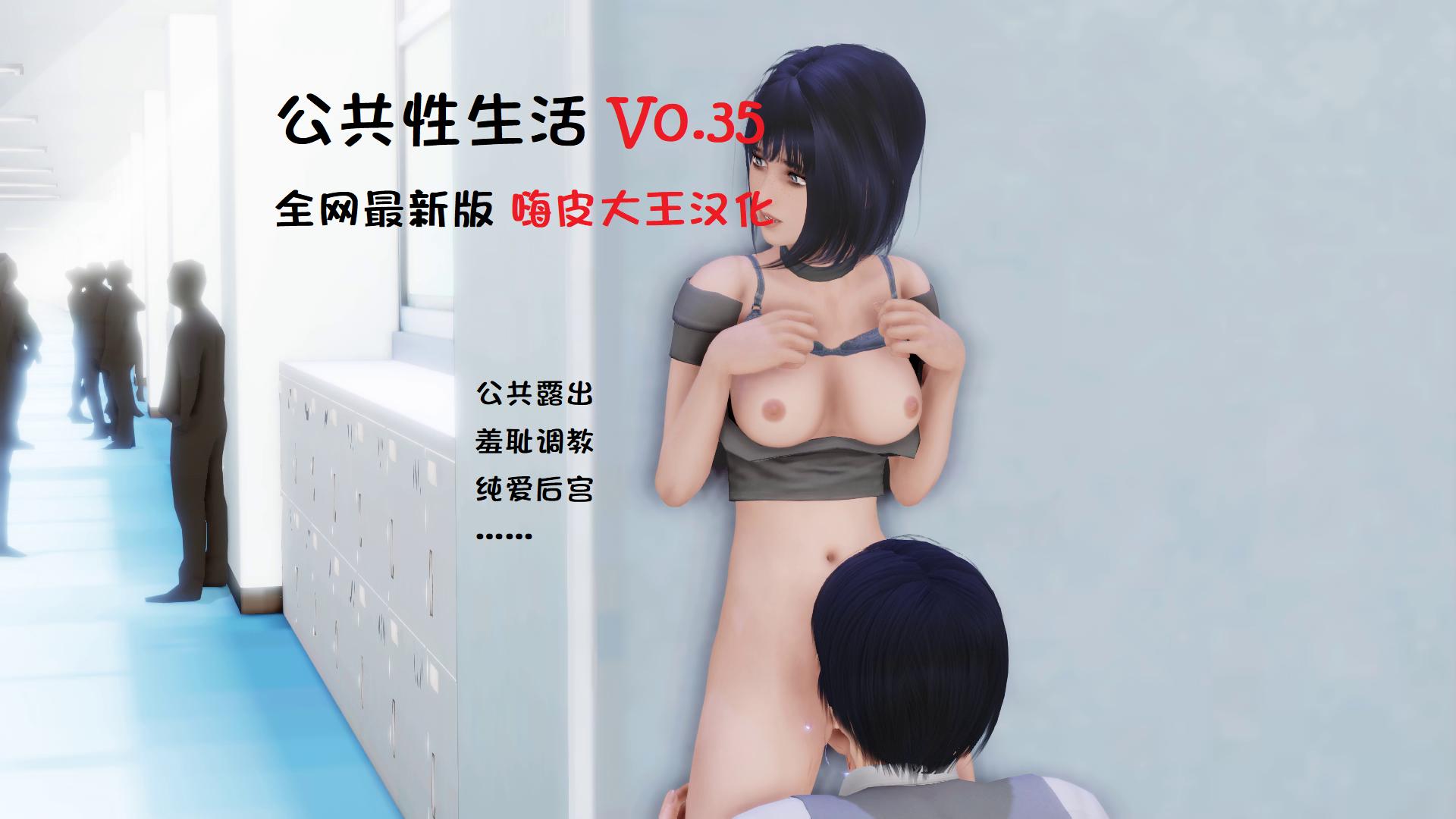 【欧美SLG/羞耻露出/国风调教】公共性生活 V0.35 嗨皮大王汉化版 PC【动态/安卓+PC/1.5G】