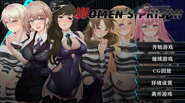 【ADV 汉化 PC】女子监狱