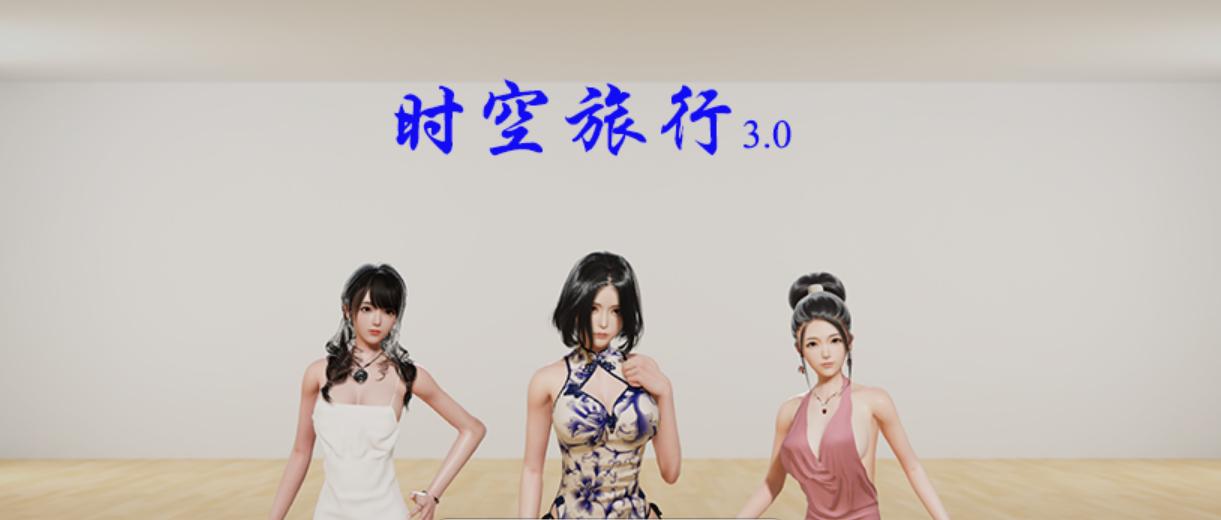 【国产RPG】【PC】时空旅行 Ver3.0 剧情解锁+修改器【动态CG】【3G】【OD盘】