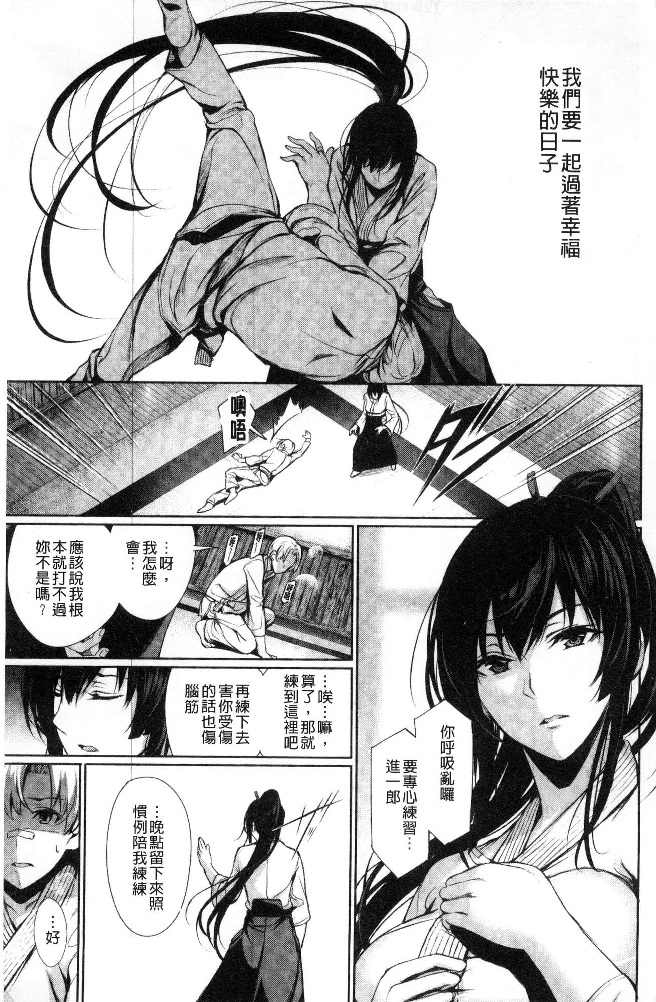 【里番+漫画】君想ふ恋 1-2话 5