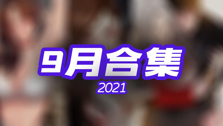 【里番】9月合集 动画+漫画+前作 (8.54G)