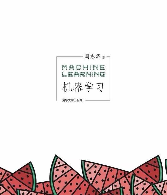 周志华-机器学习(西瓜书) + 南瓜书