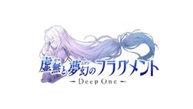 【KRKR/极速下载】Deep one 幻梦境