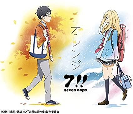 【日语】 7!! – オレンジ 无损FLAC