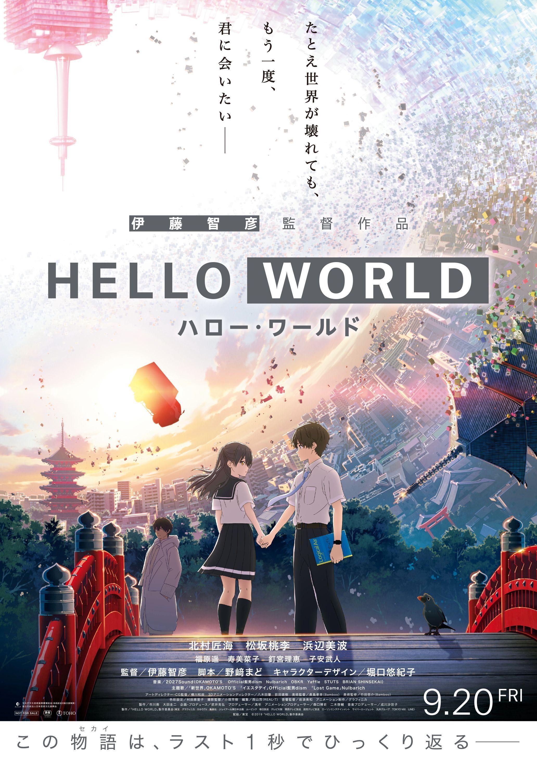 【动画电影】HELLO WORLD /你好世界(中日字幕)【BDrip1080P DTSHD 5.1】【8.8G】